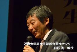 近畿大学高度先端総合医療センター 細野 眞 教授