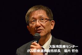 大阪南医療センター がん診療連携総括部長 堀内 哲也