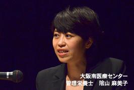 大阪南医療センター 管理栄養士 陰山麻美子
